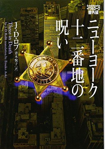 ニューヨーク十二番地の呪い イヴ&ローク番外編 (ヴィレッジブックス)