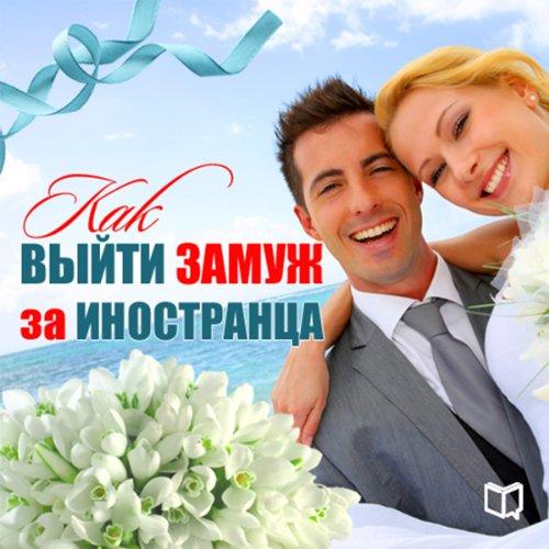 Kak vyjti zamuzh za inostranca [How to Marry a Foreigner] cover art