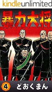 暴力大将 (4)