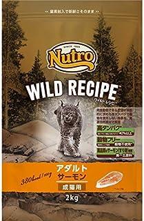 ニュートロ キャット ワイルドレシピ アダルトサーモン 成猫用 2kg