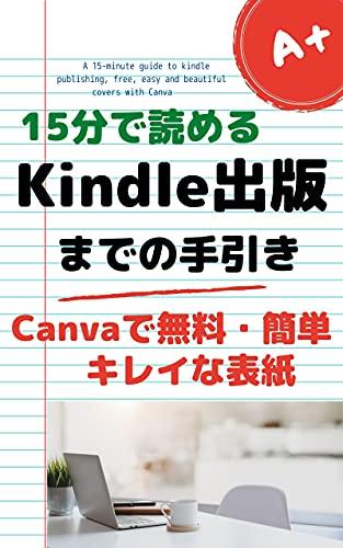 15分で読める キンドル出版の手引き: Canvaで無料・簡単・キレイな表紙 (Life Library)