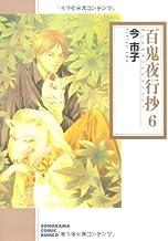 百鬼夜行抄 6 (ソノラマコミック文庫 い 65-10)