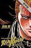 荒くれKNIGHT 1【期間限定 無料お試し版】 (ヤングチャンピオン・コミックス)