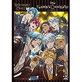 『ディズニー ツイステッドワンダーランド』アンソロジーコミック Vol.2 (デジタル版Gファンタジーコミックス)