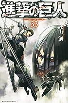 進撃の巨人 第33巻
