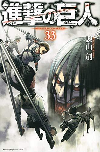 進撃の巨人(33) (講談社コミックス)の詳細を見る