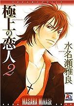 表紙: 極上の恋人2 (アクアコミックス) | 水名瀬 雅良