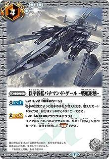 バトルスピリッツ BSC36/BS43-085 秩序戦艦バチマン・ド・ゲール -戦艦形態- (C コモン) GREATEST RECORD 2020