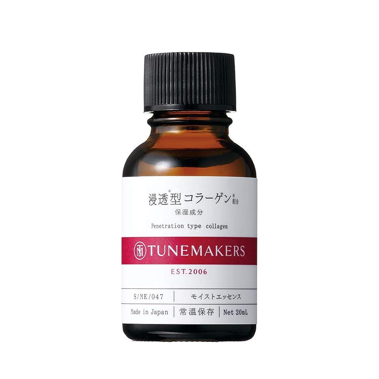 承認する延ばす美徳TUNEMAKERS(チューンメーカーズ) 浸透型コラーゲン 美容液 20ml