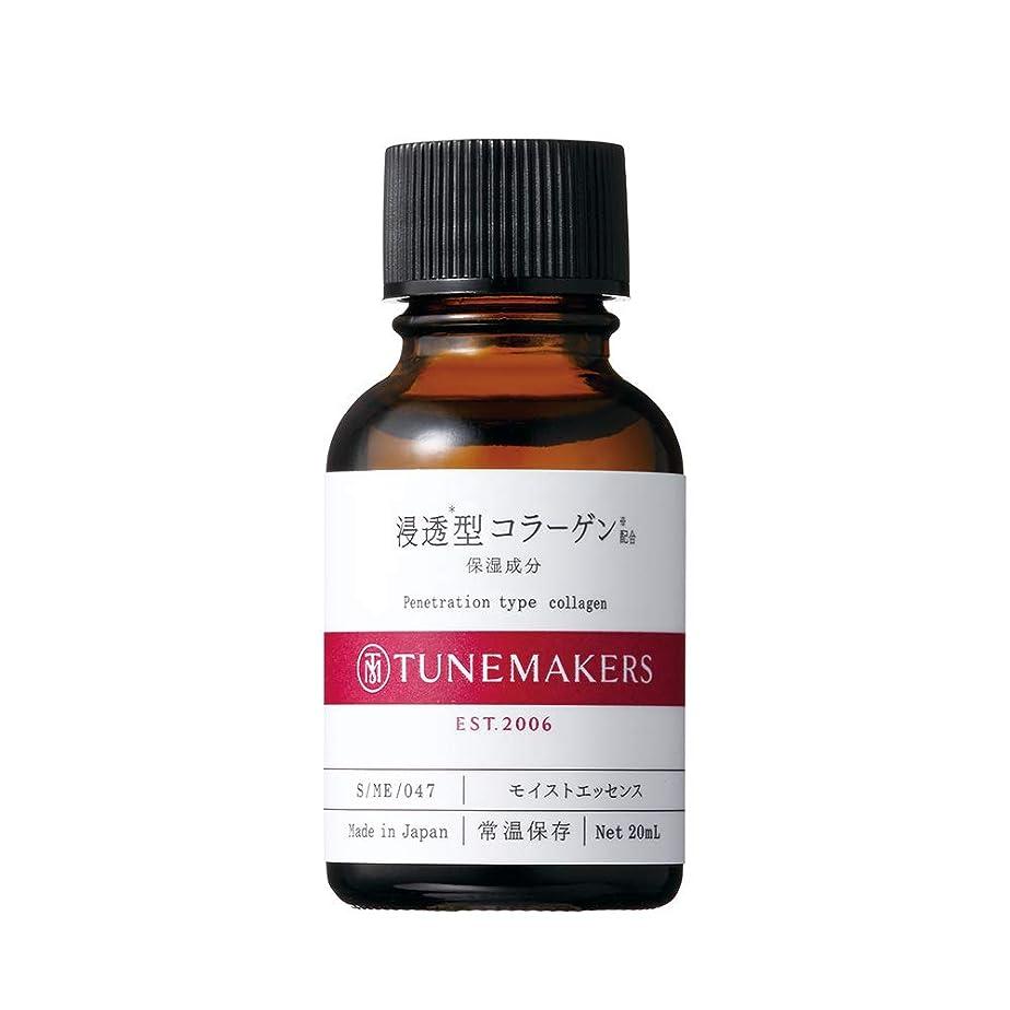 必需品血色の良い大混乱TUNEMAKERS(チューンメーカーズ) 浸透型コラーゲン 美容液 20ml