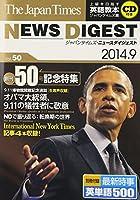 The Japan Times NEWS DIGEST 2014.9 Vol.50 (CD1枚つき)