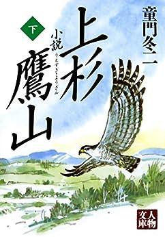[童門冬二]の小説 上杉鷹山〈下〉 (人物文庫)