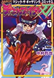 デュエルファイター刃 (5) (Hobby Japan comics)