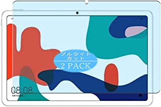 2枚 VacFun ブルーライトカット フィルム , HUAWEI MatePad 10.4 BAH3-W09 / BAH3-AL00 向けの ブルーライトカットフィルム 保護フィルム 液晶保護フィルム(非 ガラスフィルム 強化ガラス ガラス )