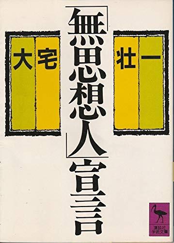 「無思想人」宣言 (講談社学術文庫 (655))