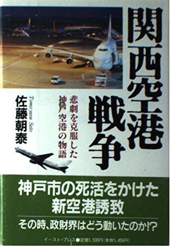 関西空港戦争―悲劇を克服した神戸空港の物語