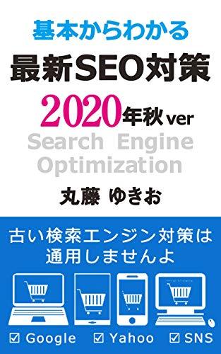 基本からわかる最新SEO対策: <2020年冬ver>