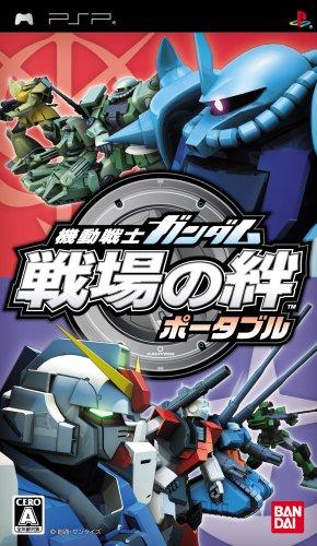 機動戦士ガンダム 戦場の絆ポータブル - PSP