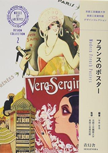 フランスのポスター (青幻舎ビジュアル文庫シリーズ)