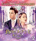 偽りのフィアンセ~運命と怒り~ BOX2<コンプリート・シンプルDVD-BOX5,0...[DVD]