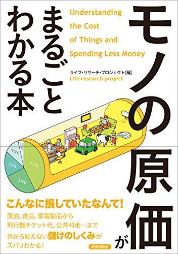 「モノの原価」がまるごとわかる本