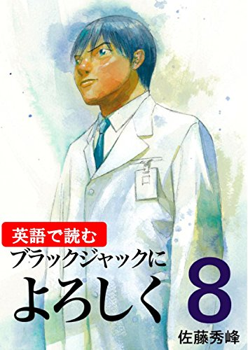 Give My Regards to Black Jack8 (Japanese Edition)