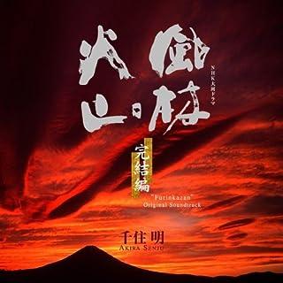 NHK大河ドラマ オリジナル・サウンドトラック「風林火山」完結編