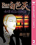 Bar白色天 女と男 欲望の百物語 2 (マーガレットコミックスDIGITAL)