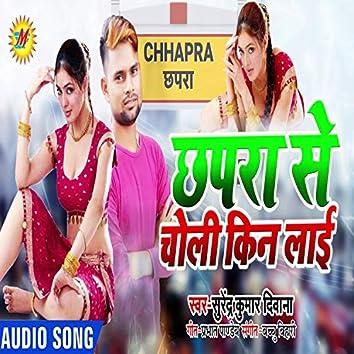 Chhapara Se Choli Kin Lai