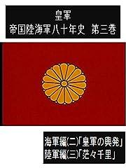 皇軍 帝国陸海軍八十年史 第三巻
