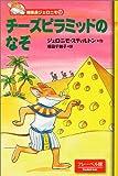 チーズピラミッドのなぞ (編集長ジェロニモ (12))