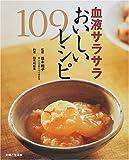 血液サラサラおいしいレシピ109 (別冊主婦と生活)