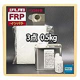 汎用 FRP補修3点キット 樹脂0.5kg 一般積層用 インパラフィン 硬化剤 ガラスマット付