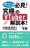 マニア必見!VTuber究極の解説本!行動経済学でバーチャルYouTuberの本質を分析