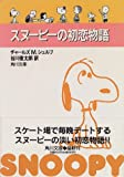 スヌーピーの初恋物語 (角川文庫)