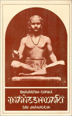 Jnaneshwari: Bhavartha - Dipika Commentary on the Bhagavad Gita