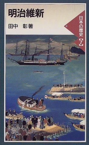 明治維新: 日本の歴史 7 (岩波ジュニア新書)