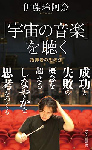 「宇宙の音楽」を聴く~指揮者の思考法~ (光文社新書)