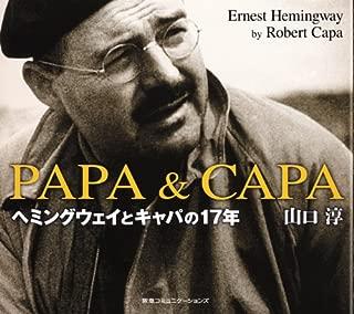 PAPA & CAPA ヘミングウェイとキャパの17年
