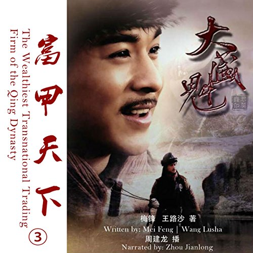 富甲天下:大盛魁 3 - 富甲天下:大盛魁 3 [Dashengkui: The Wealthiest Transnational Trading Firm of the Qing Dynasty 3] audiobook cover art