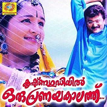Krishnagudiyil Oru Pranayakalathu (Original Motion Picture Soundtrack)