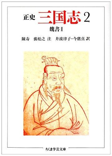 正史 三国志〈2〉魏書 2 (ちくま学芸文庫)