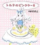 トルテのピンクケーキ (学研おはなし絵本)