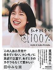 弘中綾香の純度100%