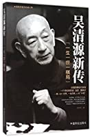 New Biography of Go Seigen (A Chess Game in A Lifetime) (Chinese Edition)