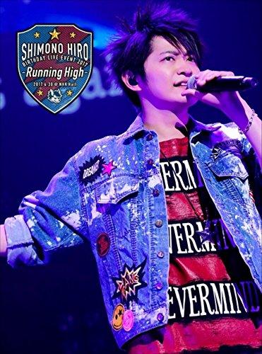 下野 紘 バースデーライヴイベント2017~Running High~ [Blu-ray]/
