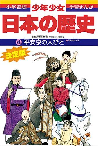 学習まんが 少年少女日本の歴史4 平安京の人びと  —平安時代前期— - あおむら純, 児玉幸多