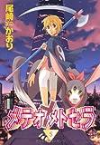 メテオ・メトセラ (5) (ウィングス・コミックス)