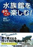 水族館をまるごと楽しむ! (知識まるごとシリーズ)