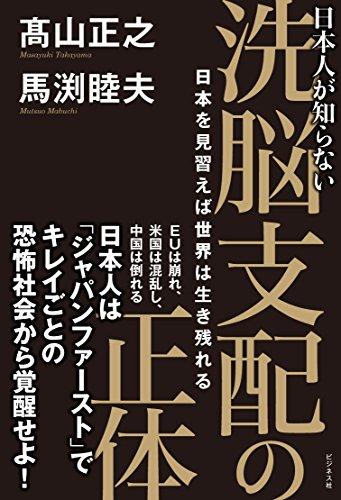 日本人が知らない洗脳支配の正体 日本を見習えば世界は生き残れるの詳細を見る
